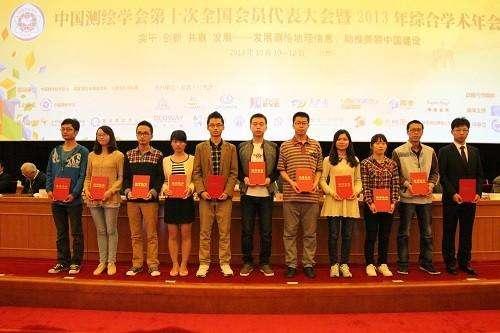 中国测绘学会成立60周年-首届全国十大测绘